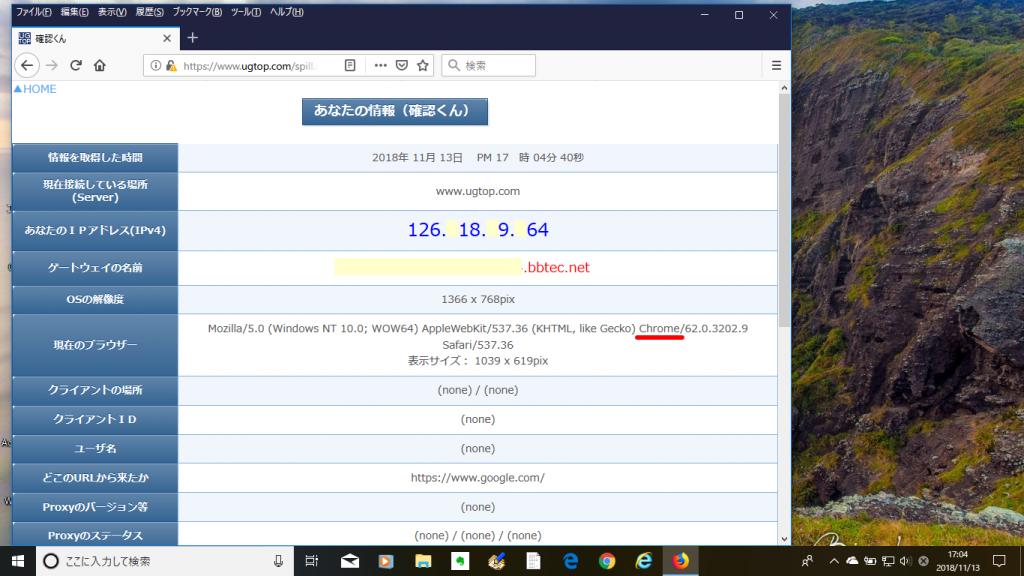 IPアドレス変更②