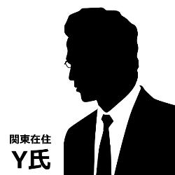 関東在住Y氏