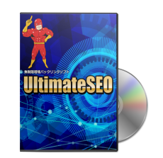アUltimateSEO