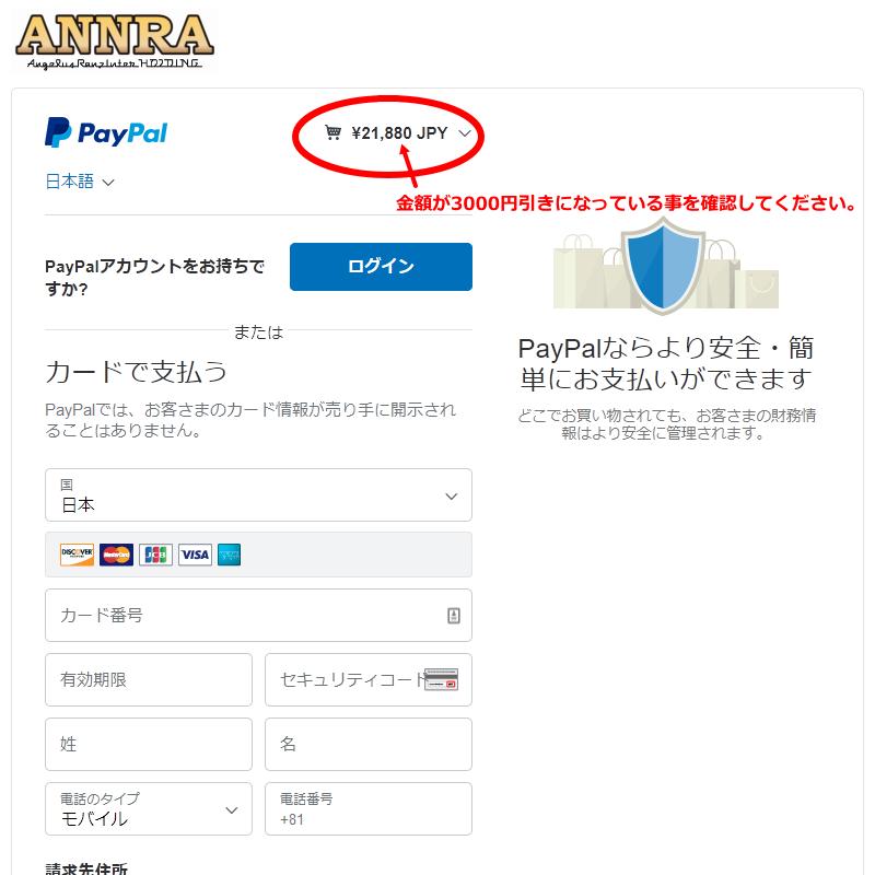PayPalでの金額確認