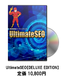 UltimateSEO【DELUXE EDITION】
