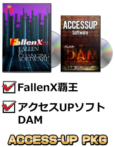 アクセスアップ パッケージ